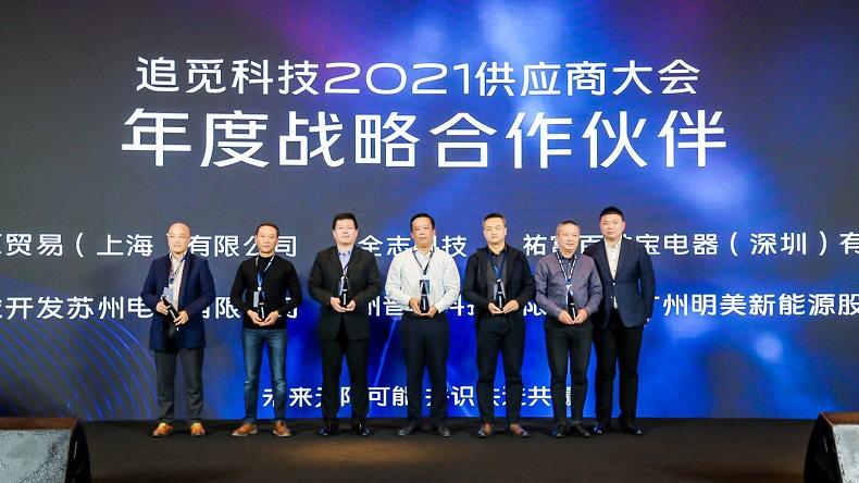 Dream Technology社からの戦略的パートナーシップ賞の受賞に関して